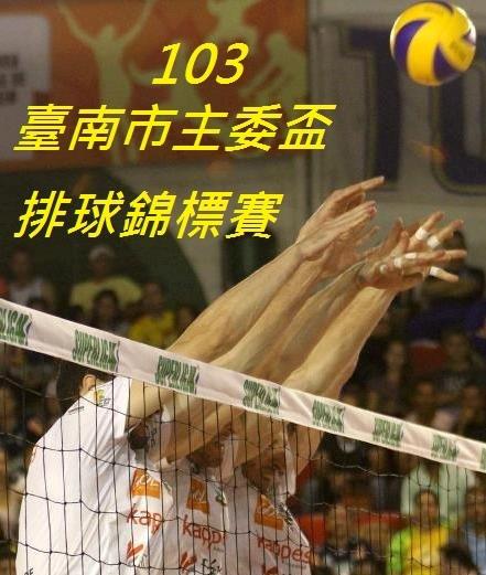 103臺南市主委盃