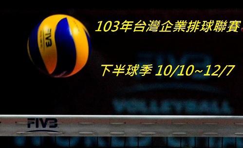103企業聯賽下