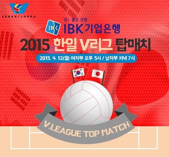 2015韓日交流賽