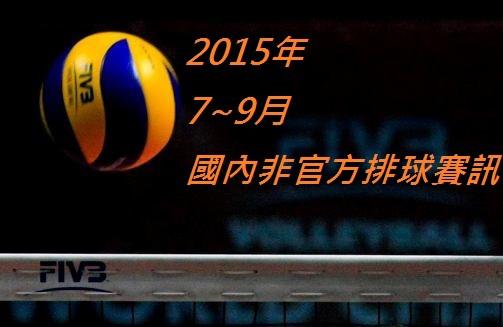 2015杯賽圖7~9月