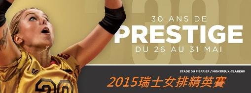 2015瑞士女排精英賽1