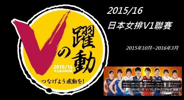 2015日本V1聯賽LOGO