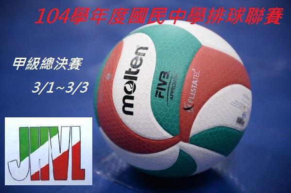 104國中甲級決賽