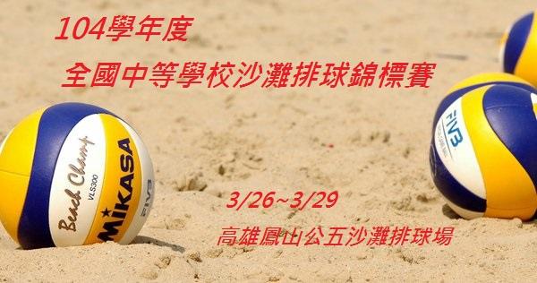 104學年沙灘排球