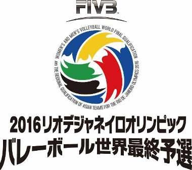 2016奧運亞洲資格賽