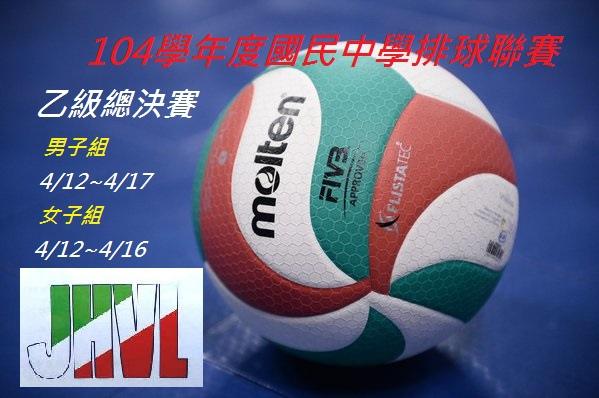 104國乙總決賽2