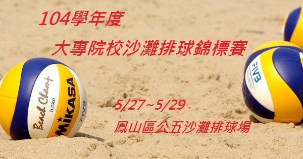 104學年大專沙灘排球