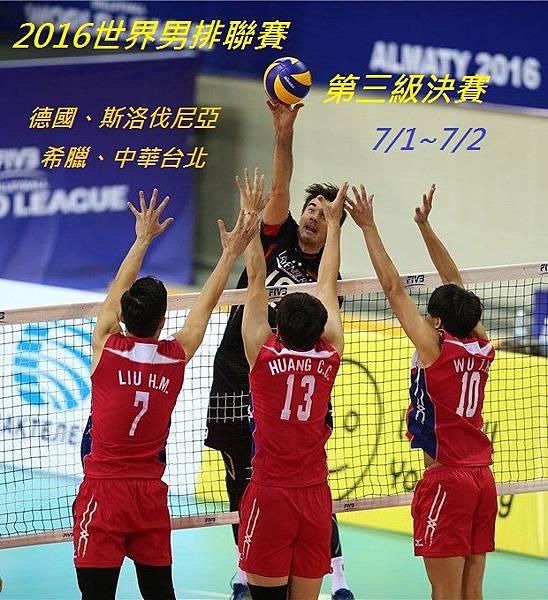 2016第三級決賽0627