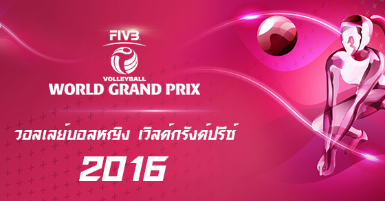 曼谷總決賽