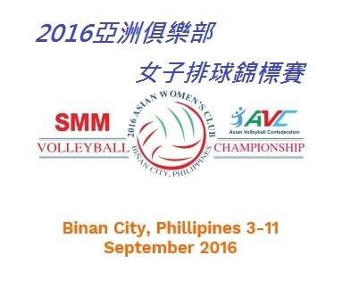 2016亞俱女排賽