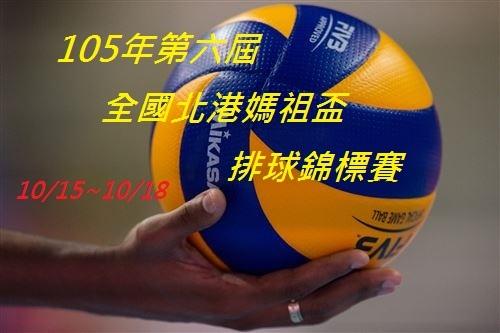 105北港媽祖盃.jpg