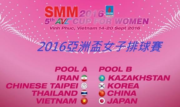 2016女子亞洲盃.jpg