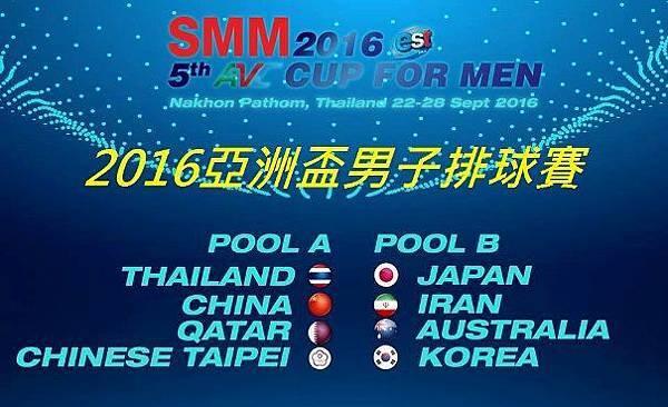 2016男子亞洲盃.jpg