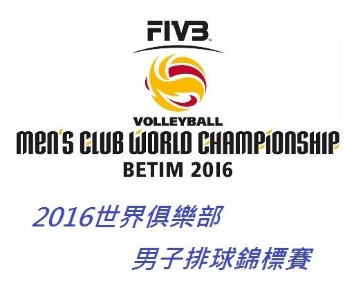 2016世俱男排.jpg