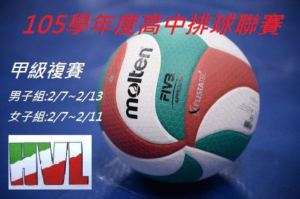 105高中甲級複賽.jpg
