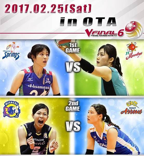 日女排聯賽0225.jpg