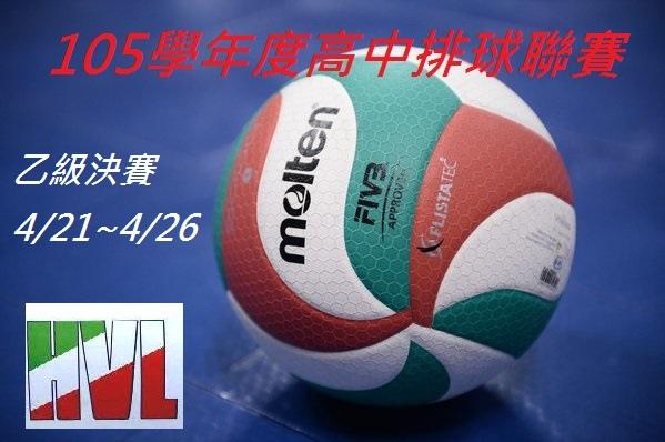 105高乙決賽.jpg