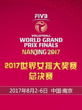 2017女排大獎賽.jpg