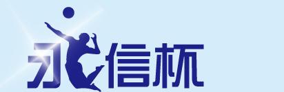 103永信杯logo.jpg