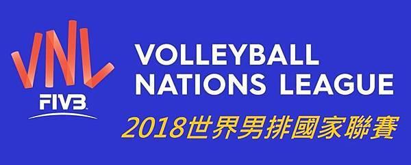 2018VNL男排.jpg