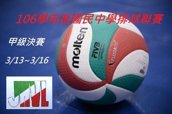 106學年國甲決賽.jpg