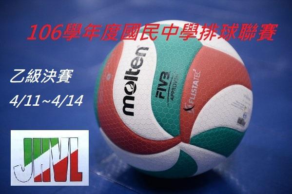 106學年國排乙決賽.jpg