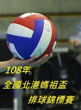 108北港媽祖盃.jpg