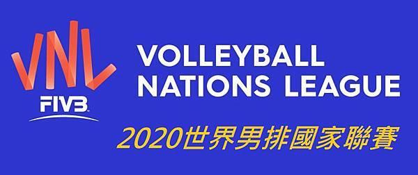 2020VNL男排.jpg