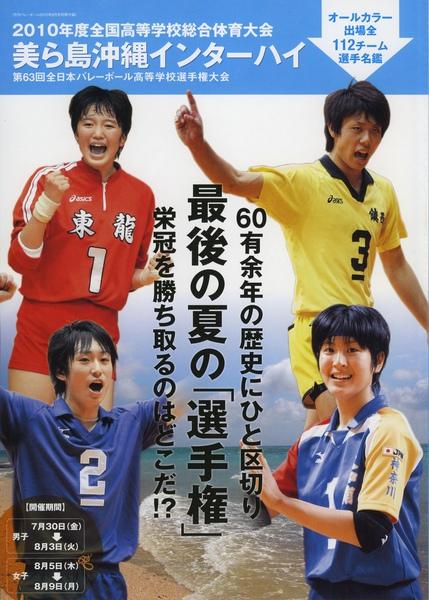 日本高中排球.jpg