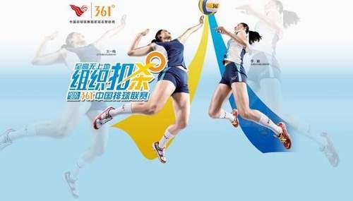 中國女排聯賽.jpg