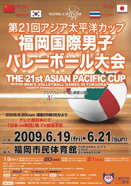 APC2009poster.jpg