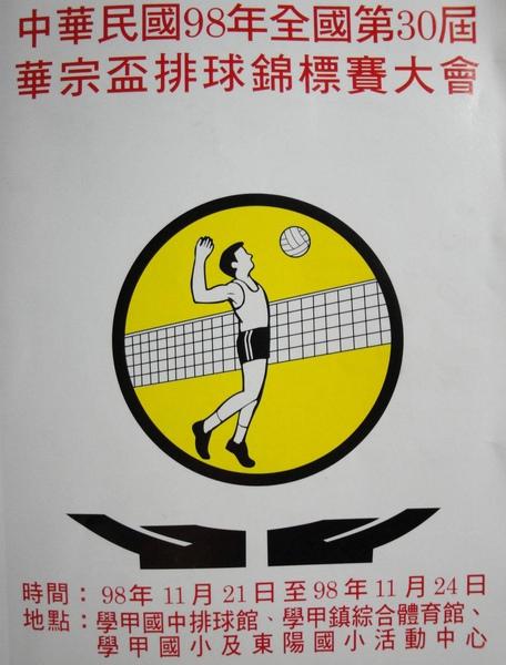 98華宗logo1.JPG