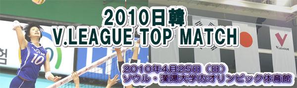 2010日韓對抗賽.jpg