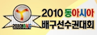 2010亞洲東區排球賽LOGO.jpg