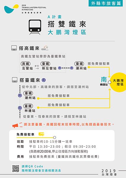 FireShot Capture 35 - 2019台灣燈會在屏東-燈會交通懶人包 來回接駁一次包 接駁車各路線晚上八點_ - https___2019taiwanlantern.tw_Item_.png