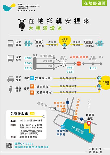 FireShot Capture 34 - 2019台灣燈會在屏東-燈會交通懶人包 來回接駁一次包 接駁車各路線晚上八點_ - https___2019taiwanlantern.tw_Item_.png