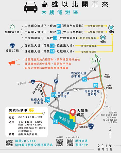 FireShot Capture 33 - 2019台灣燈會在屏東-燈會交通懶人包 來回接駁一次包 接駁車各路線晚上八點_ - https___2019taiwanlantern.tw_Item_.png