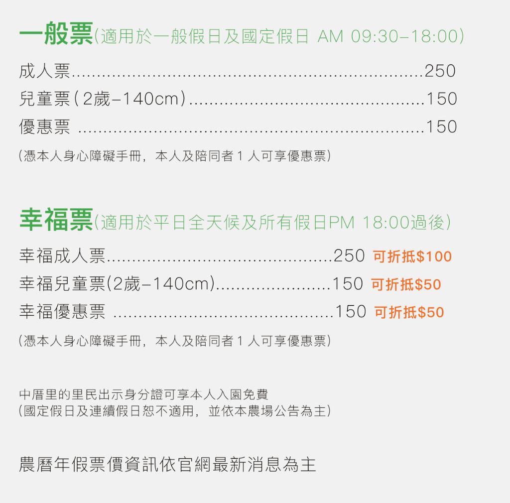 FireShot Screen Capture #051 - %5C機場咖啡|淨園農場|大人帶小孩喝咖啡看飛機|高雄觀光景點|親子旅遊 - 門票收費%5C - aircoffee_com_tw.png