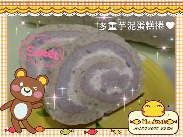 多重芋泥蛋糕捲○