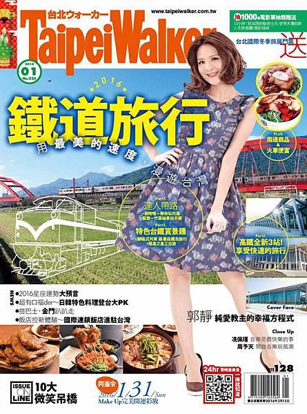 Taipei Walker 225期1月號