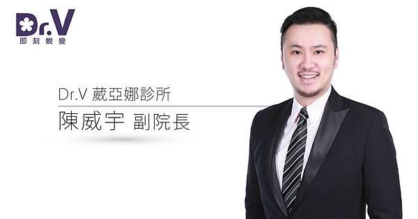 陳威宇副院長.jpg