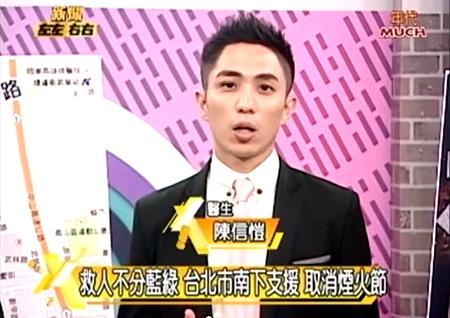 20140801新聞左左右右 陳信愷醫師.png