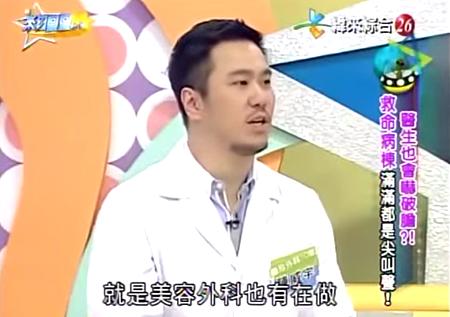 陳威宇醫師上節目1.png