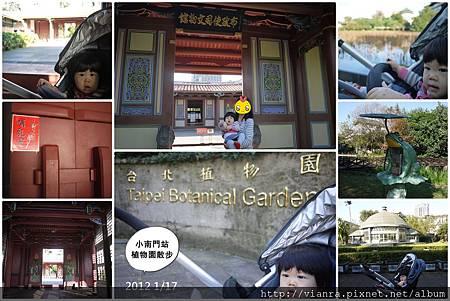 台北植物園'