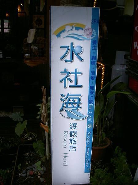 信義鄉日月潭 (17).JPG