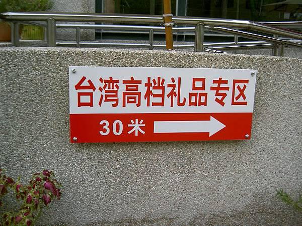信義鄉日月潭 (1).JPG