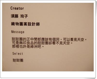 須藤鈴子muji-text.JPG