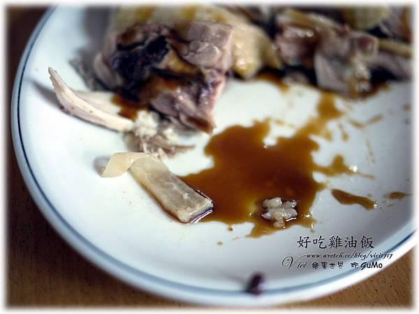 1016好吃雞油飯012