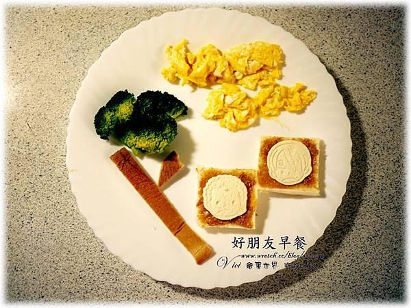 0925好朋友早餐001