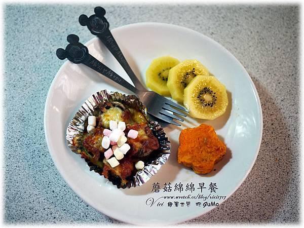 1004蘑菇棉棉早餐006